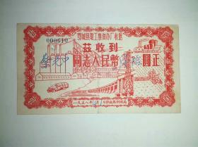 融资券债券,1958年鄂城县职工集资办厂收据(大跃进时期股票债券金融票证)