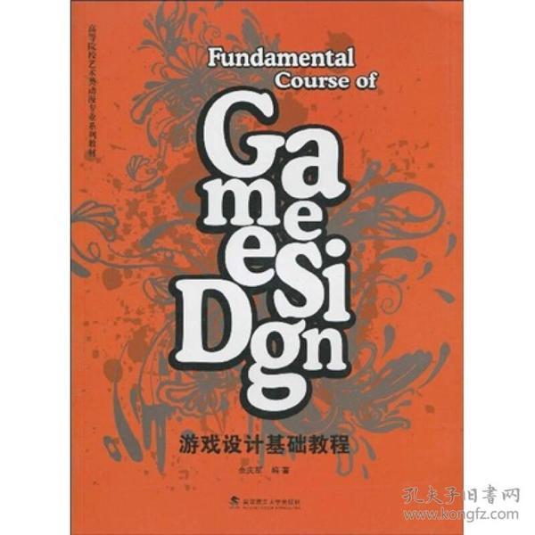 高等院校艺术类动漫专业系列教材:游戏设计基础教程