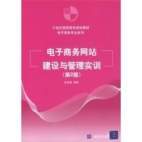 21世纪高职高专规划教材·电子商务专业系列:电子商务网站建设与管理实训(第2版)