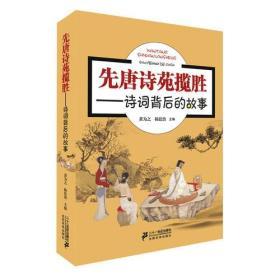 先唐诗苑揽胜——诗词背后的故事