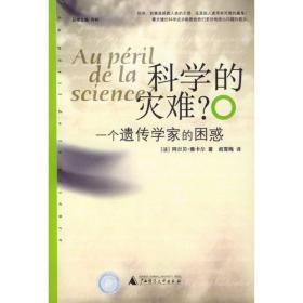 科学的灾难?:一个遗传学家的困惑