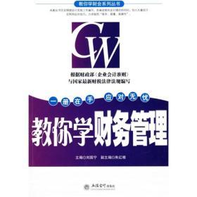 满29包邮 教你学财务管理(刘国宁)9787542922175 刘国宁 立信会计出版社