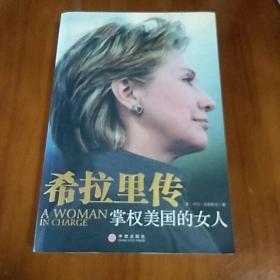 希拉里传:掌权美国的女人