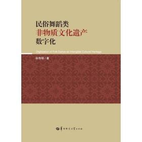 民俗舞蹈类非物质文化遗产数字化 孙传明 华中师范大学出版社  9787562281139