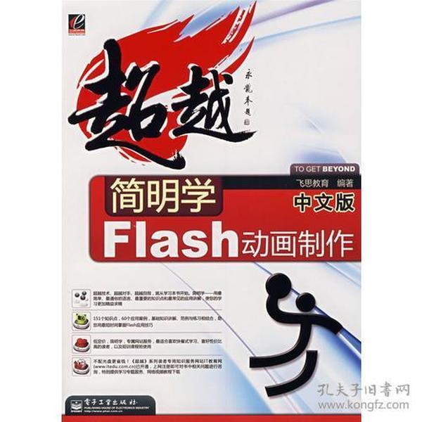 简明学中文版Flash动画制作