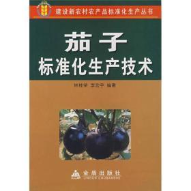 建设新农村农产品标准化生产丛书:茄子标准化生产技术