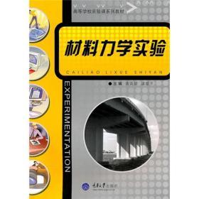 高等学校实验课系列教材:材料力学实验
