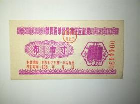 陕西票证,早期六十年代,陕西侨汇布票1寸,