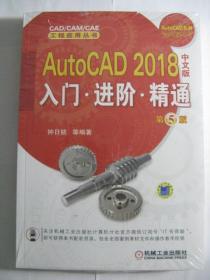 AutoCAD 2018中文版入门·进阶·精通(第5版)