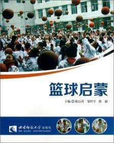 篮球启蒙 陈岳祥 邹世平 蒋毅 西南师范大学出版社9787562162551