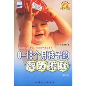 0-18个月孩子的智力游戏(第三版)