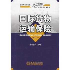 国际货物运输保险(修订本)