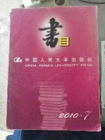 (正版现货~)书目2010.7