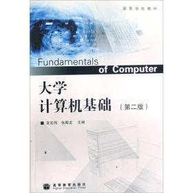大学计算机基础(第二版)