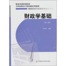 财政学基础(第6版)