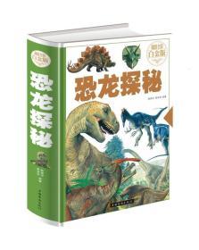 恐龙探秘(超值全彩白金版)