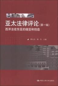 亚太法律评论(第1辑):西洋法在东亚的继受和创造
