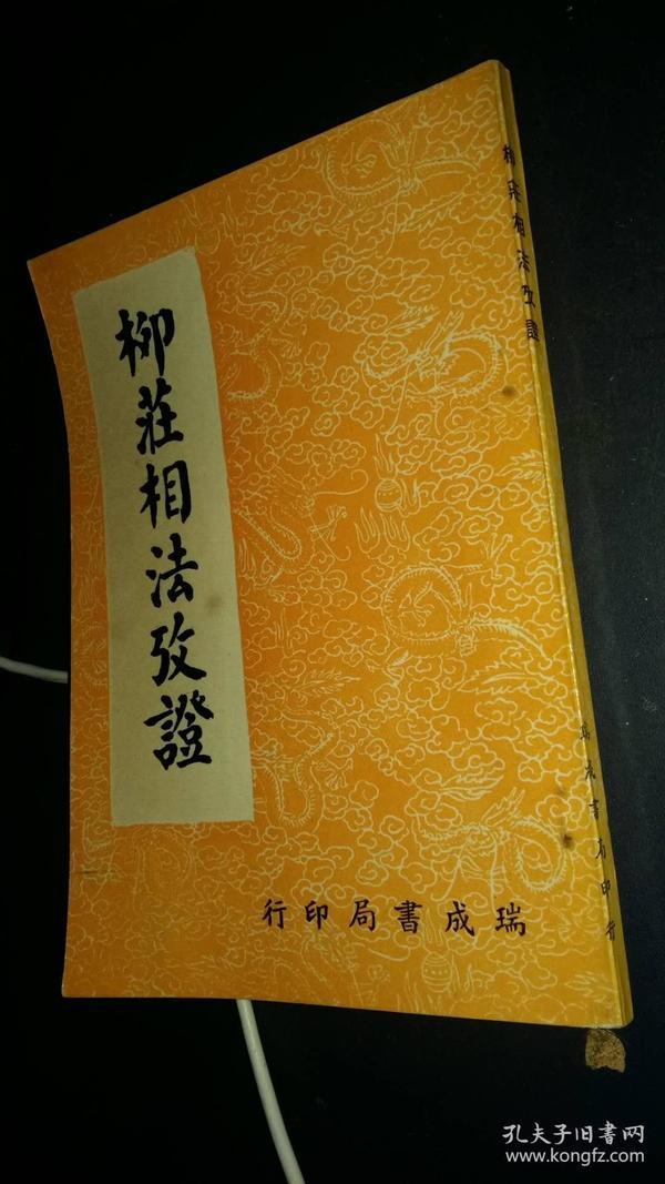 原版旧书《柳庄相法考证》平装一册  —— 是书小店有两个版本,请先咨询再下单。