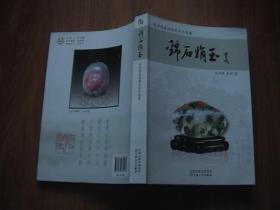 锦石娟玉—— 陈洪锦姜娟雨花石珍品集