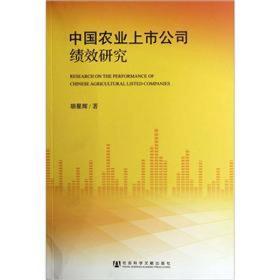正版】中国农业上市公司绩效研究
