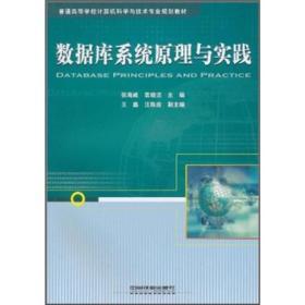 数据库系统原理与实践