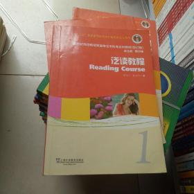 新世纪高等院校英语专业本科生系列教材:泛读教程1(修订版)(学生用书)