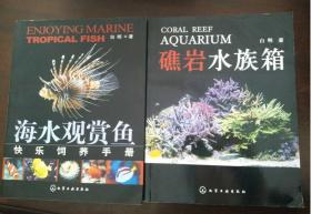 海水观赏鱼快乐饲养手册+礁岩水族箱(2册合售)