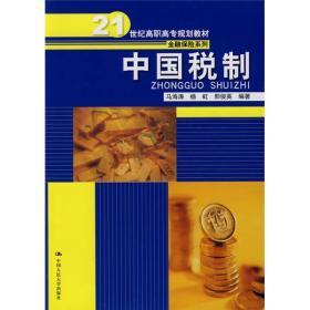 21世纪高职高专规划教材·金融保险系列:中国税制