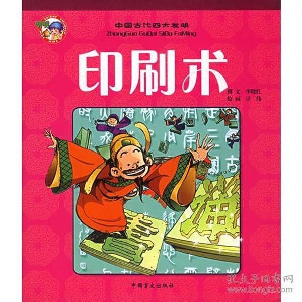 印刷术——中国古代四大发明
