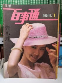 生活百事通创刊号 1988年.