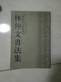 林仲文书法集