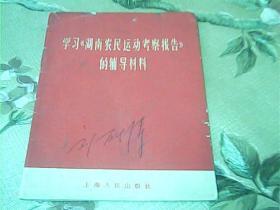 学习《湖南农民运动考察报告》的辅导材料