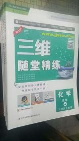 三维随堂精练 化学选修4(化学反应原理)