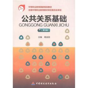 中等职业教育国家规划教材:公共关系基础(第3版)