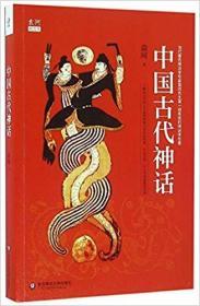 中国古代神话(袁珂精品集 16开 全一册)