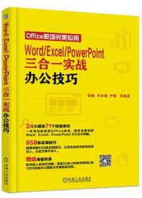 Word Excel PowerPoint三合一实战办公技巧