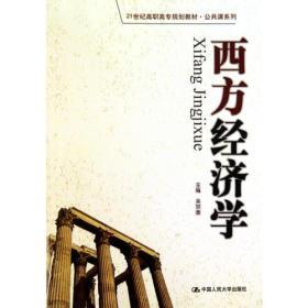 西方经济学(21世纪高职高专规划教材·公共课系列)