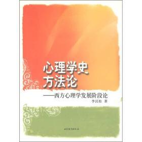 【正版】心理学史方法论:西方心理学发展阶段论 李汉松著