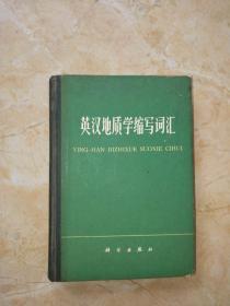 英汉地质学缩写词汇【精装】