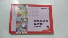 常用形近字三字经    陈明祥 编著
