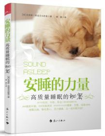 安睡的力量:高质量睡眠的秘密