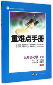 九年级化学(上RJ)/重难点手册