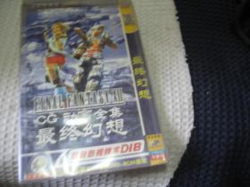 CG动画全集最终幻想 中文字幕 2DISC完整版 2碟装 适用于DVD影碟机,电脑DVD播放