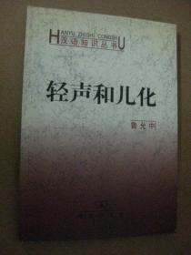 汉语知识丛书:轻声和儿化