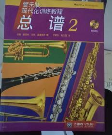 管乐队现代化训练教程 总谱2