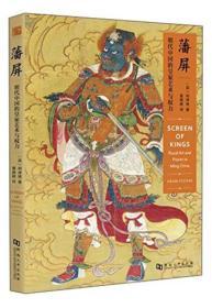 藩屏:明代中国的皇家艺术与权力