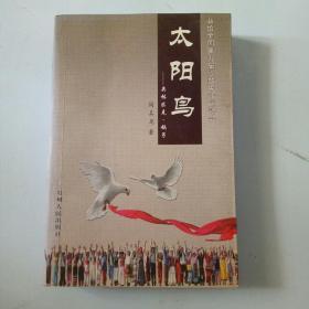 太阳鸟:奥林匹克·鸽子