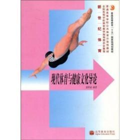 现代体育与健康文化导论(新世纪体育)