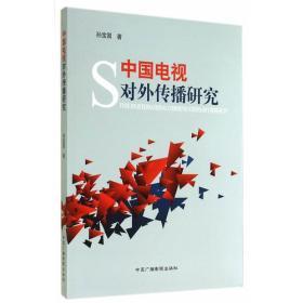 中国电视对外传播研究