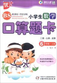2016秋 优++ 小学生数学口算题卡 口算·心算·速算:六年级上册(BS 新课标·同步训练)